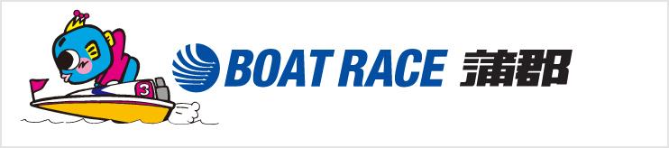 ボートレース蒲郡ロゴ