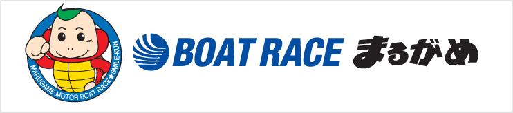 ボートレース丸亀ロゴ