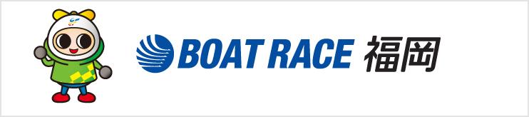 ボートレース福岡ロゴ