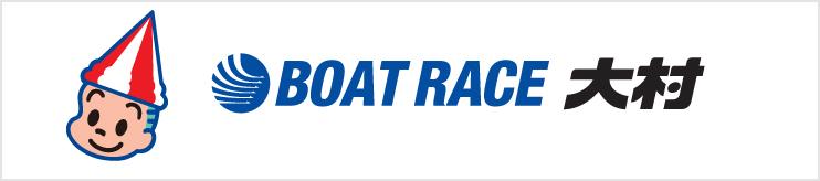 ボートレース大村ロゴ