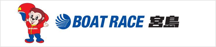 ボートレース宮島ロゴ
