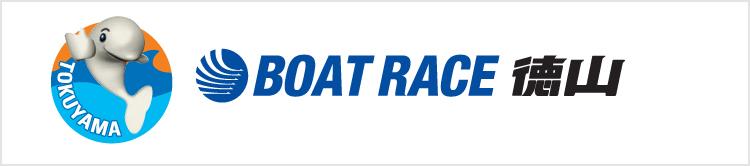 ボートレース徳山ロゴ