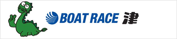 ボートレース津ロゴ