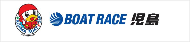 ボートレース児島ロゴ