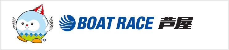 ボートレース芦屋ロゴ