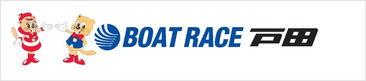 ボートレース戸田ロゴ