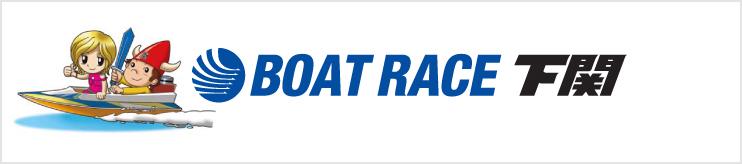 ボートレース下関ロゴ
