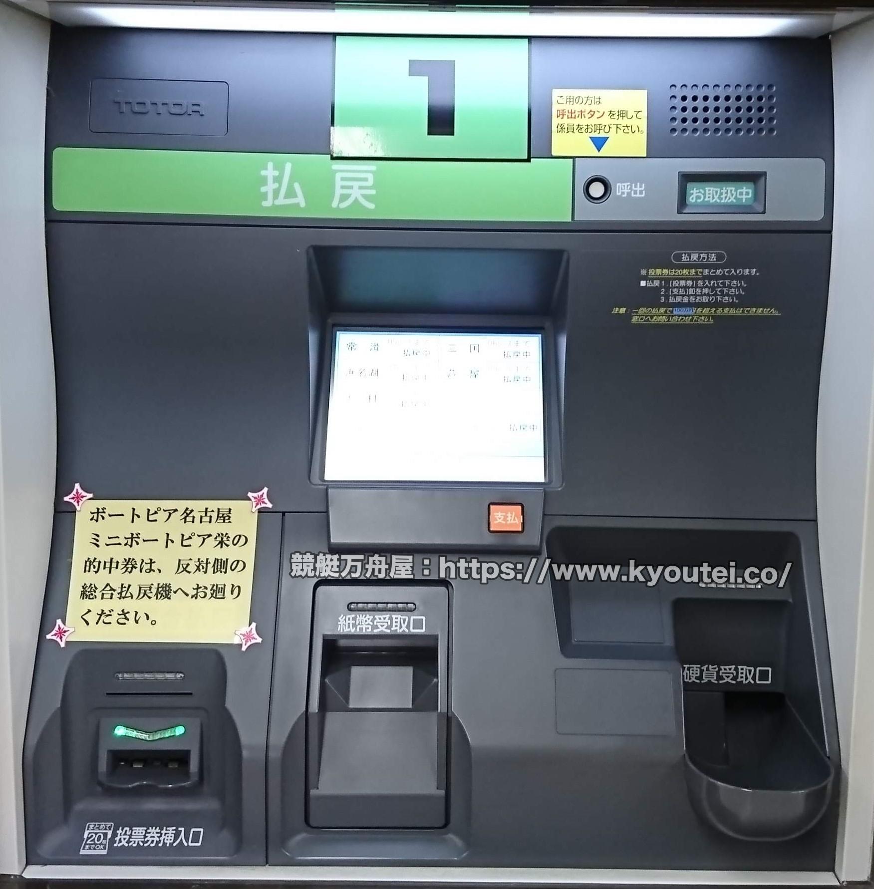 払戻専用の自動発払機