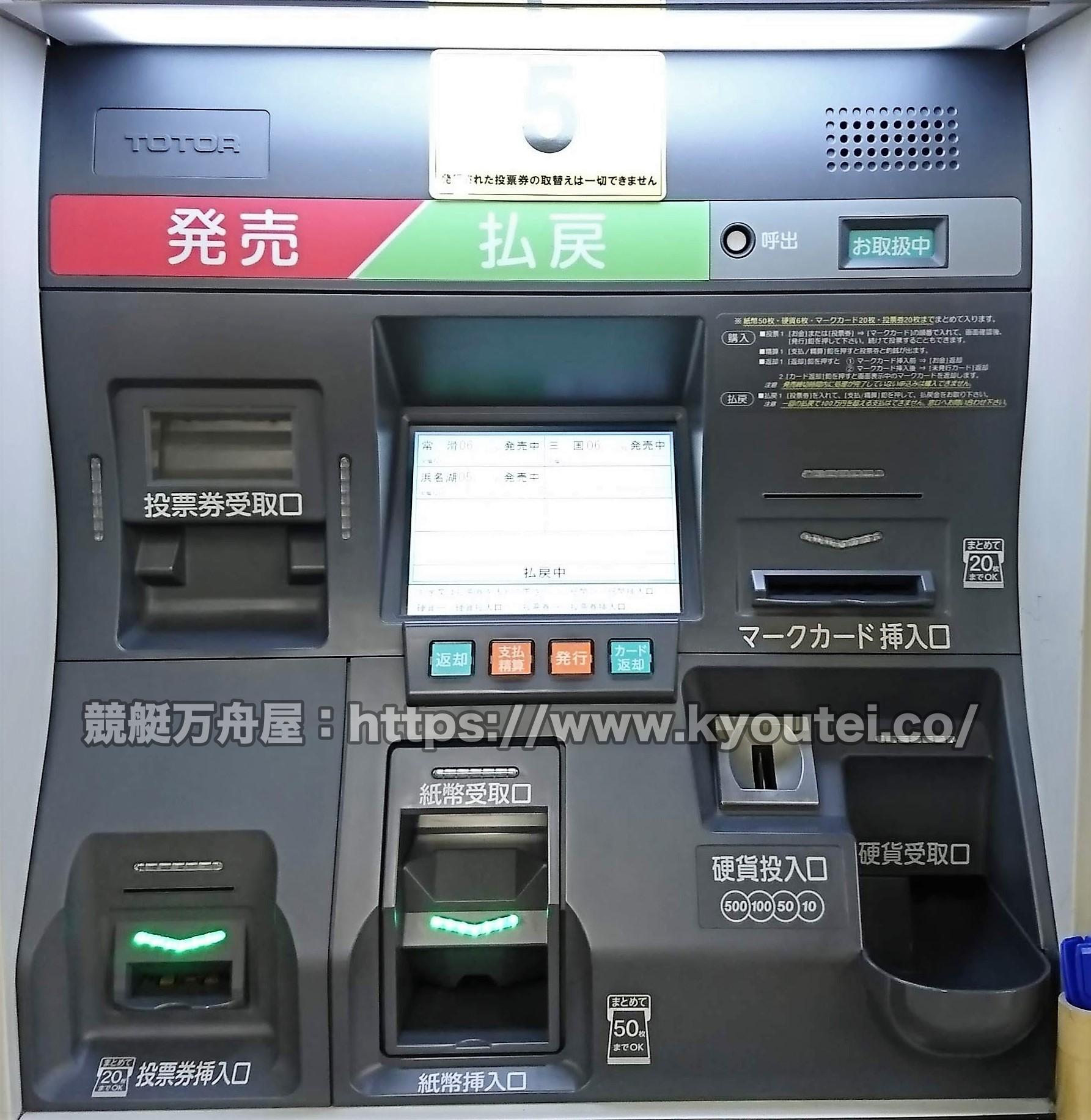 トーター製の券売機