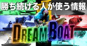 ドリームボート(DREAMBOAT)