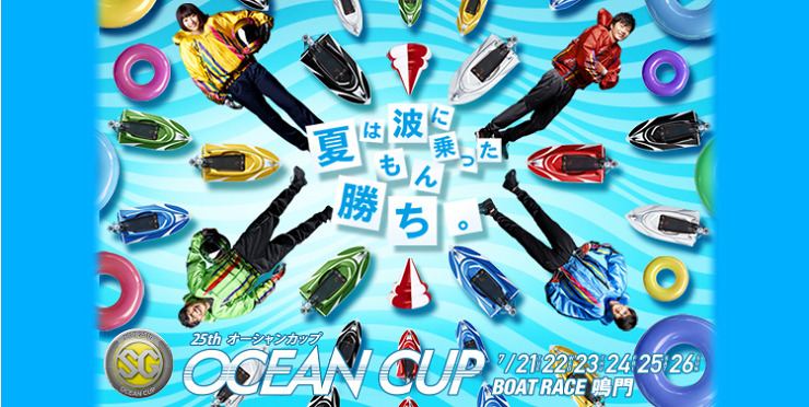 オーシャンカップ(OCEAN CUP)