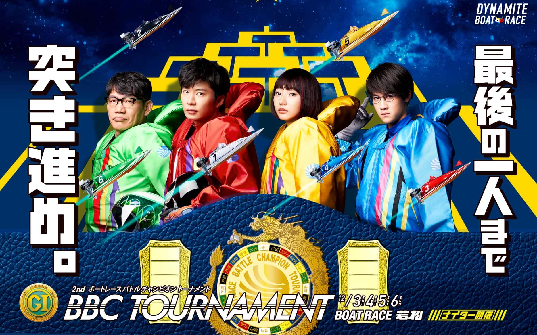 BBCトーナメント