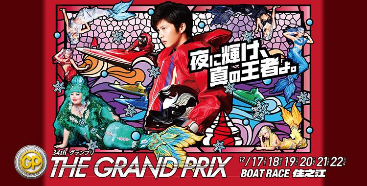 グランプリ(THE GRAND PRIX)
