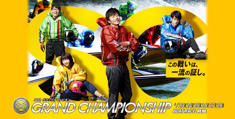グランドチャンピオン(GRAND CHAMPIONSHIP)