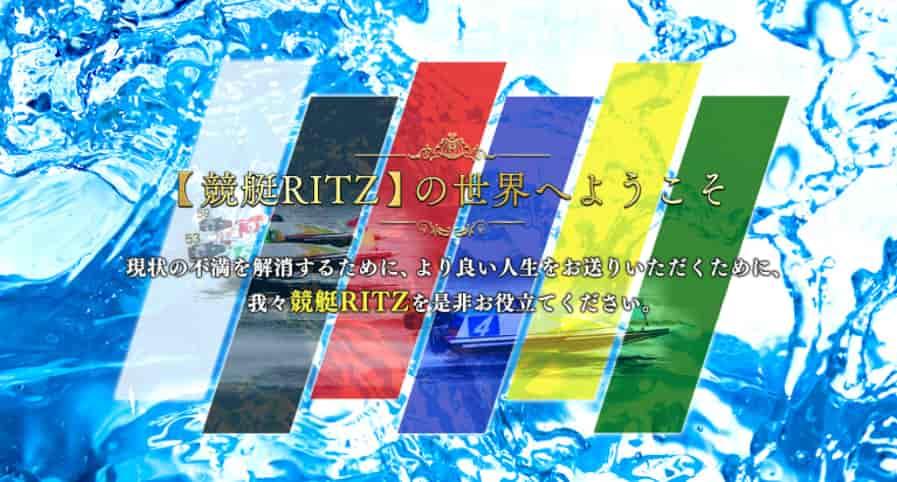 競艇予想サイト競艇リッツ(RITZ)
