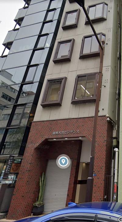 東京都中央区銀座1-22-11 銀座大竹ビジデンス2F