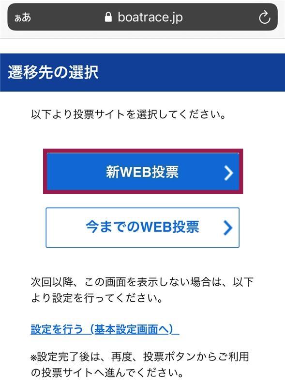 新WEB投票