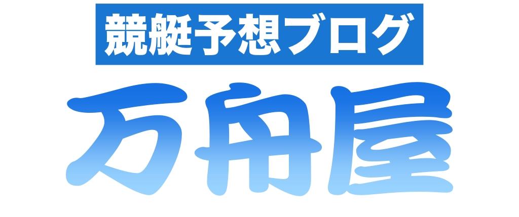 競艇予想ブログ万舟屋のロゴ画像