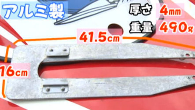 競艇の安定板